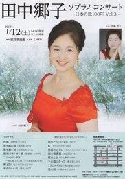 田中郷子ソプラノコンサート