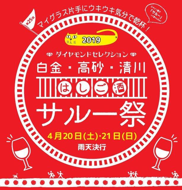 はしご酒イベント 第25回 白金・高砂・清川サルー祭