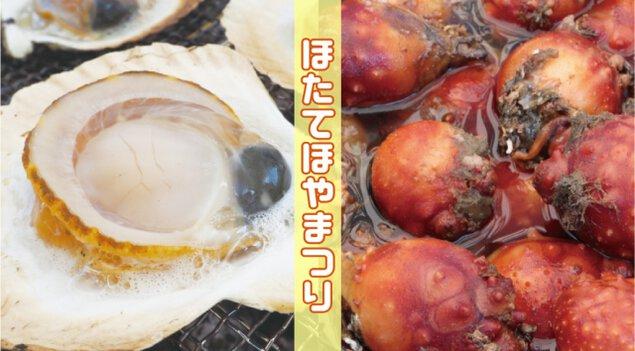 第89回 8周年記念志津川湾ほたてほやまつり福興市