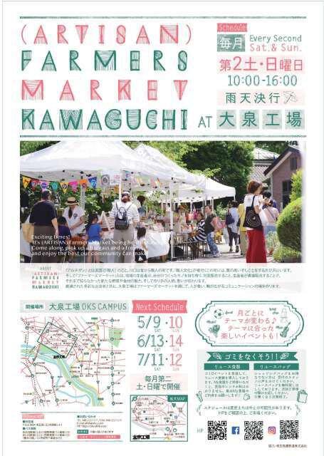 (ARTISAN)FARMERS MARKET KAWAGUCHI(5月)<中止となりました>