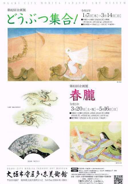 大垣市守屋多々志美術館第83回企画展「春朧」