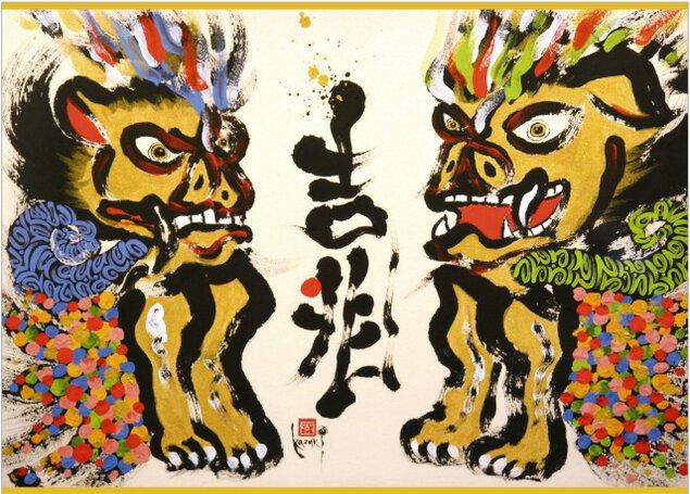 心の書画家 伊藤一樹の優しさと強さの調和展