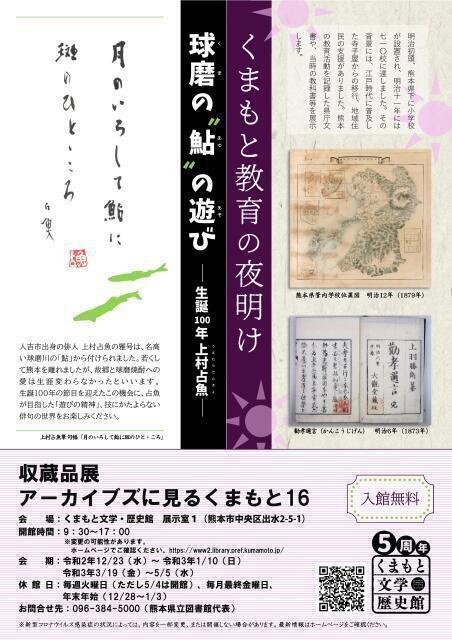 収蔵品展「アーカイブズに見る熊本16」