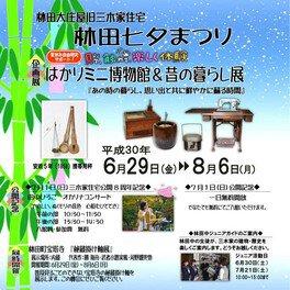 林田七夕祭り「はかりミニ博物館&昔の暮らし展」