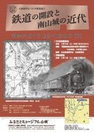 企画展 鉄道の開設と南山城の近代