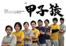 第2回日本モンキーセンター飼育施設対抗なんでもアピール選手権大会 通称「甲子猿」