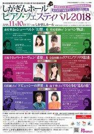 しがぎんホール ピアノ・フェスティバル2018 公演1 赤星里奈&井尻愛沙