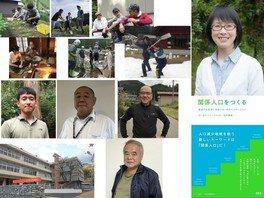 ふくいエコ・グリーンツーリズム・ネットワーク竹田大会