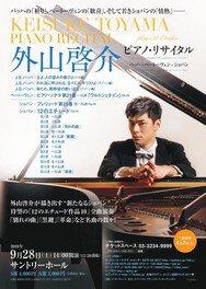 外山啓介ピアノ・リサイタル バッハ~ベートーヴェン~ショパン