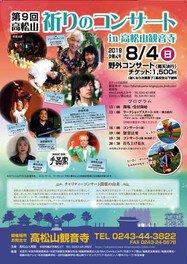 高松山祈りのコンサート