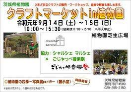 茨城県植物園 クラフトマーケットin植物園