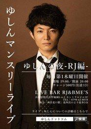 ゆしんの夜-RJ編-(8月)