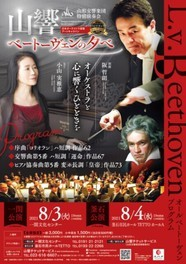 山形交響楽団特別演奏会 ベートーヴェンの夕べ(一関公演)