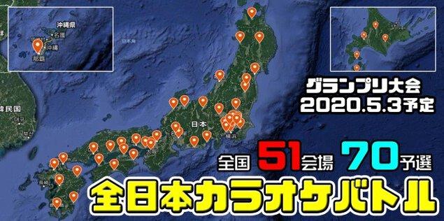 全日本カラオケバトル2020GP 第7回予選 静岡県浜松(カラオケ大会/ボーカルコンテスト)