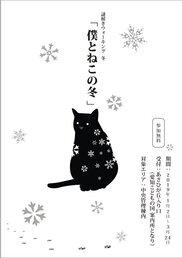 謎解きウォーキング~冬~