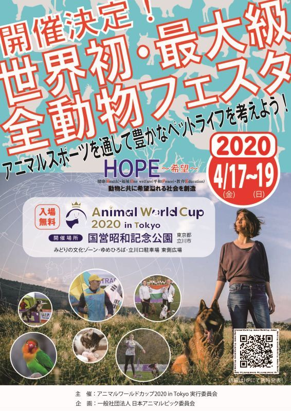Animal World Cup 2020 in Tokyo ーチャリティーイベントー