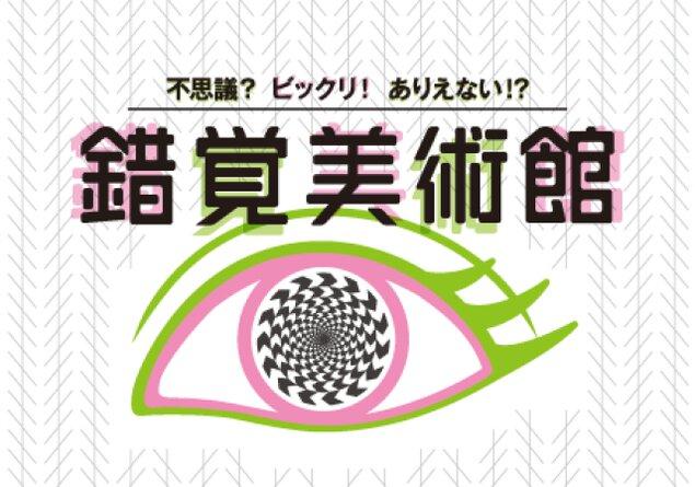 2021春の特別展「不思議? ビックリ! ありえない!?錯覚美術館」