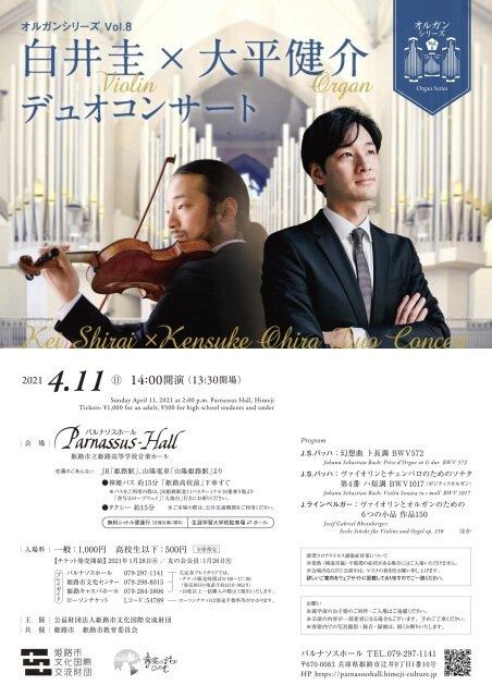 オルガンシリーズVol.8 白井圭×大平健介デュオコンサート