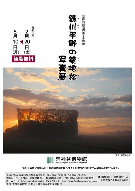 ホール展示 簸川平野の築地松写真展