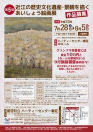 第5回 近江の歴史文化遺産 景観を描くあいしょう絵画展