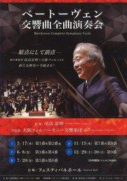 ベートーヴェン交響曲全曲演奏会2
