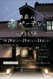 酒蔵de冷ガーデン~大人の夏祭り~ in博多百年蔵