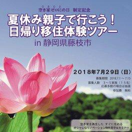 空き家ゼロにの日制定記念「夏休み親子で行こう!日帰り移住体験ツアーin藤枝市」