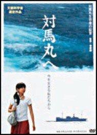 映画「対馬丸へ/沖縄の記憶」上映