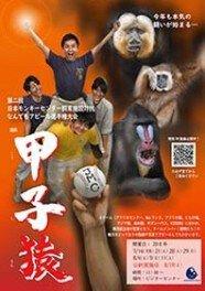 甲子猿開幕記念ガイドリレー