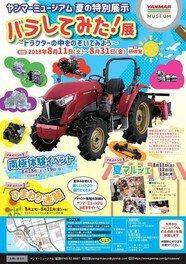 夏の特別展示「バラしてみた!展~トラクターの中をのぞいてみよう~」