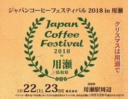 ジャパンコーヒーフェスティバル2018 in 用瀬