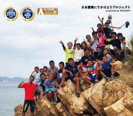 第13回 無人島一週間自給自足生活挑戦 チャレンジアイランド