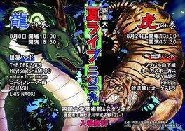 夏ライブ2019「龍の巻&虎の巻」
