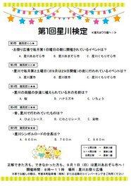 星川あおぞら市(9月)
