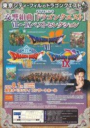東京シティ・フィルのドラゴンクエスト 交響組曲「ドラゴンクエスト」7〜9ベストセレクション