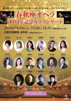 春秋座オペラ10周年記念ガラコンサート