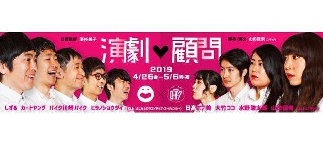 神保町花月4月公演「演劇・顧問」