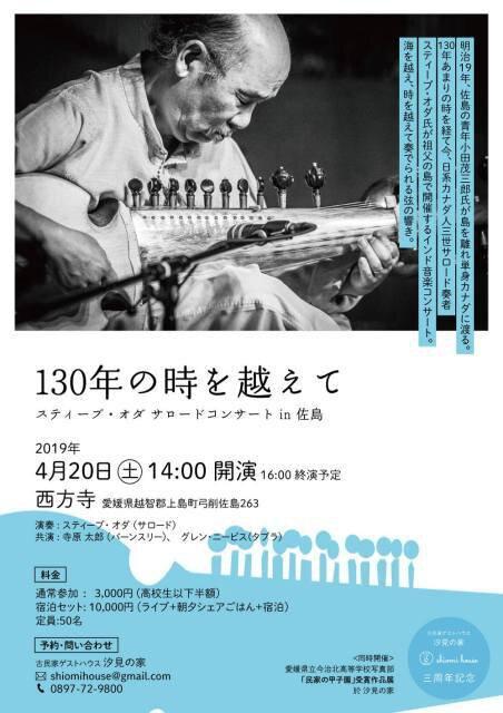 スティーブ・オダ サロードコンサート in 佐島