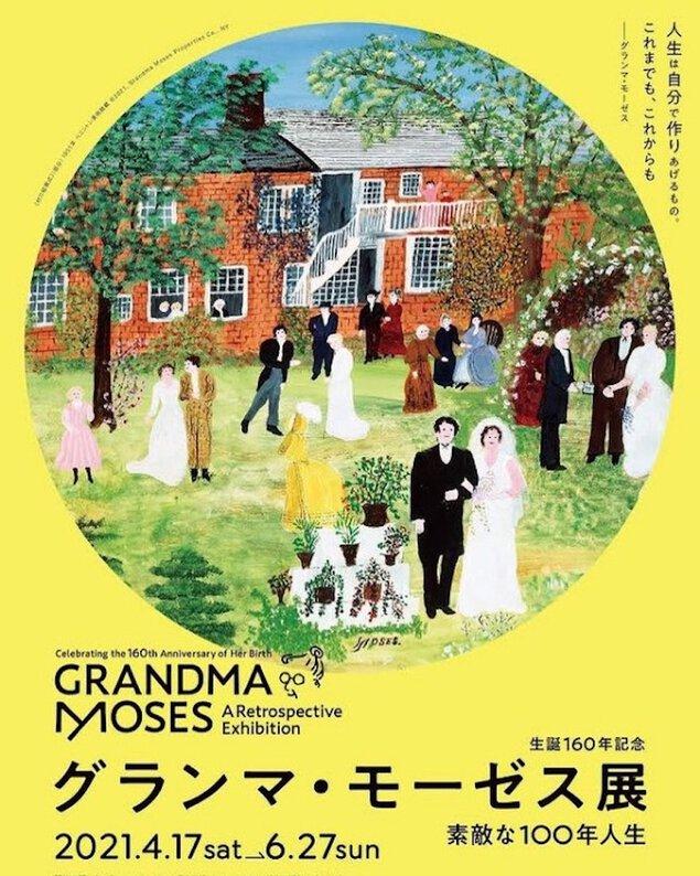 生誕160年記念「グランマ・モーゼス展ー素敵な100年人生」