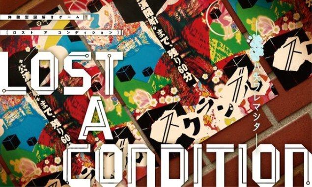 リアル謎解きゲーム『LOST A CONDITION』タンブルウィード