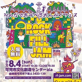 ROCK FILL JAM in ala 2019
