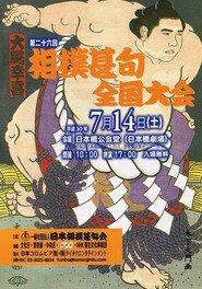 第26回 相撲甚句全国大会