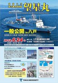 東海大学海洋調査研修船「望星丸」一般公開(八戸港)