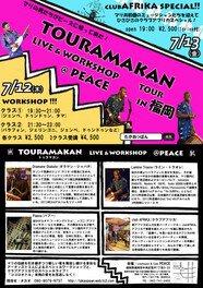 clubAFRIKA SPECIAL!! TOURAMAKAN LIVE