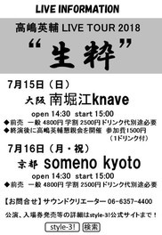 高嶋英輔 LIVE TOUR 2018 生粋(京都)