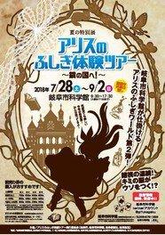 岐阜市科学館夏の特別展「アリスのふしぎ体験ツアー ~鏡の国へ!~」