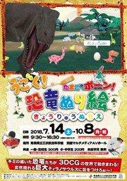 うごく!恐竜ぬり絵~たまごからBorn(ボーン)!~
