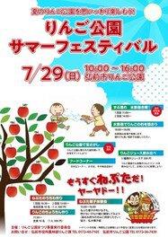 弘前市りんご公園 サマーフェスティバル