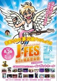 J-FES第7回城島音楽祭