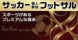レキスポ サッカー・フットサル個人参加(8月)